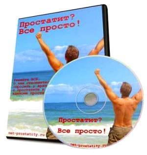 Лечение простатита по книге харитонова